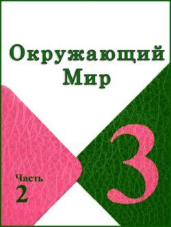 ГДЗ Окружающий мир 3 класс 2 часть учебник Плешаков