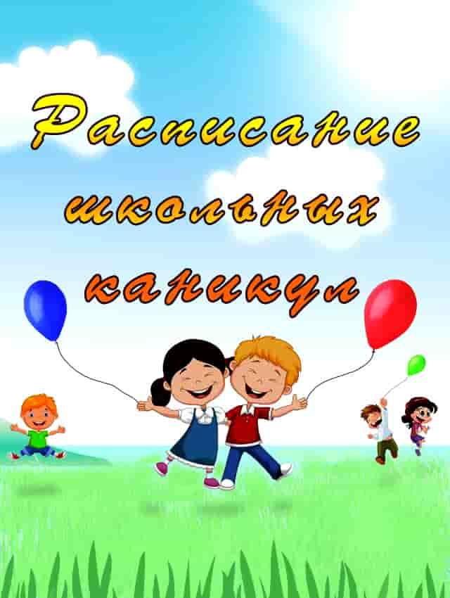 Школьные каникулы в 2019-2020 учебном году в России - для школьников
