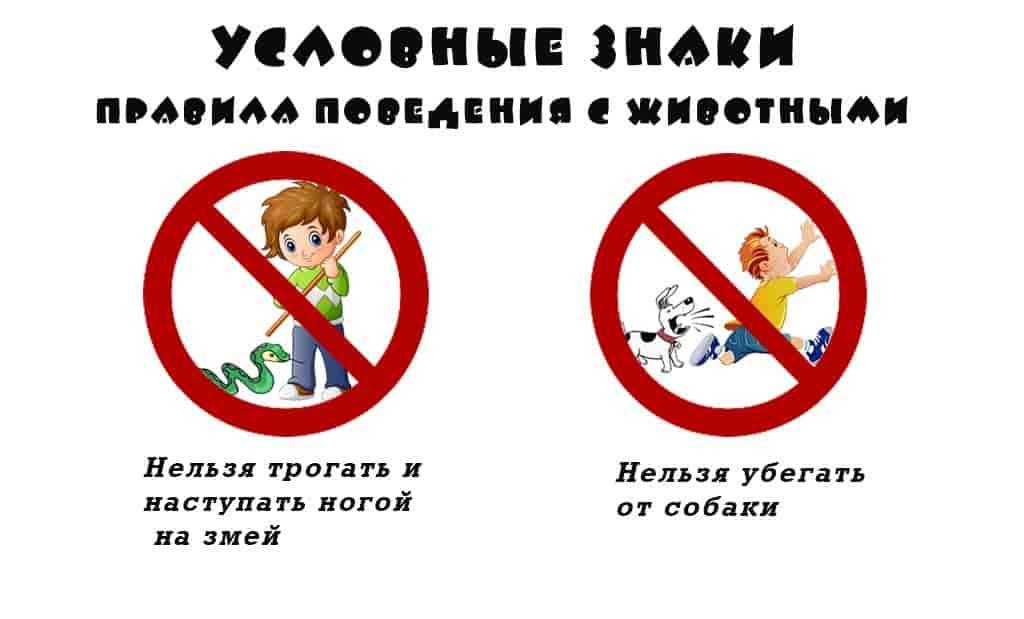 Условные знаки опасность животных
