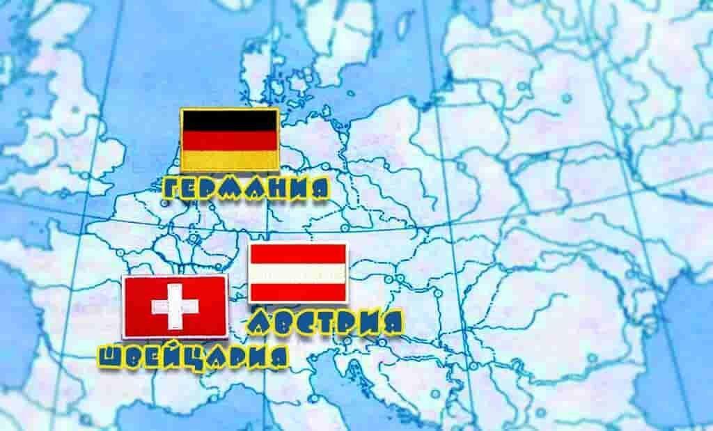 Страны в центре Европы