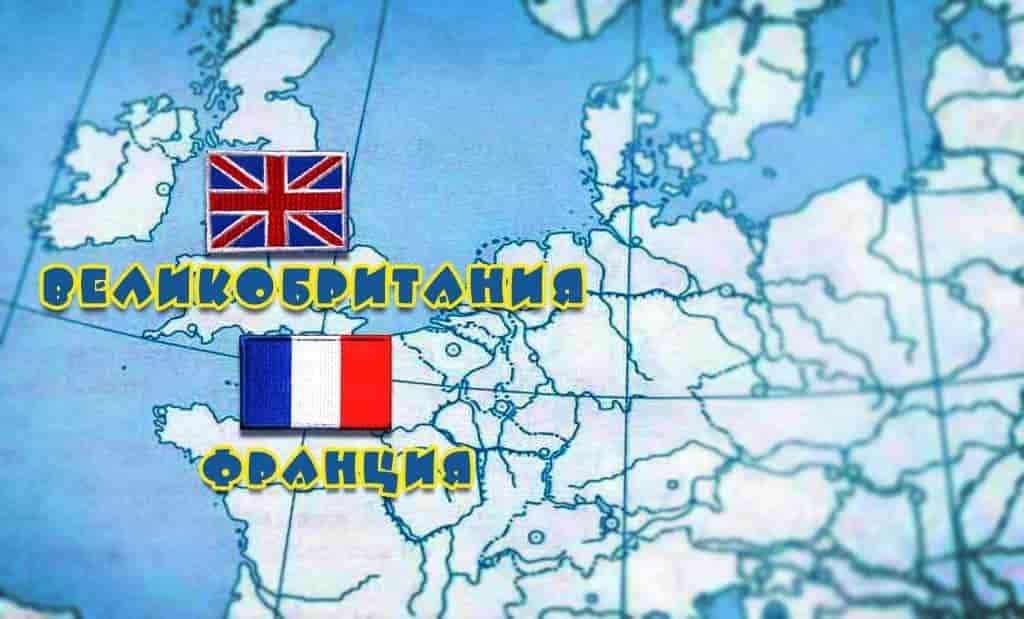 Великобритания и Франция на карте