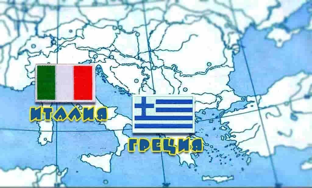 Страны Юга Европы