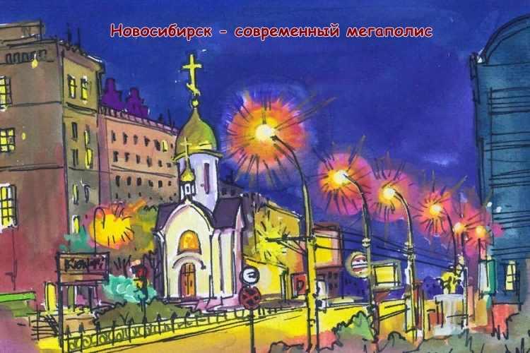 Рассказ о Новосибирске, окружающий мир