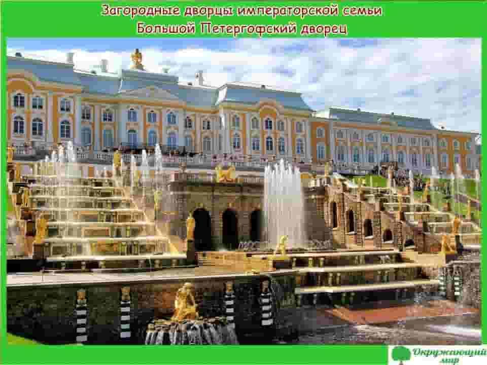Екатерина Великая Большой Петергофский дворец