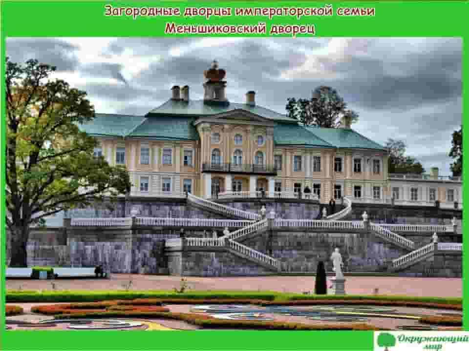 Екатерина Великая Меньшиковский дворец