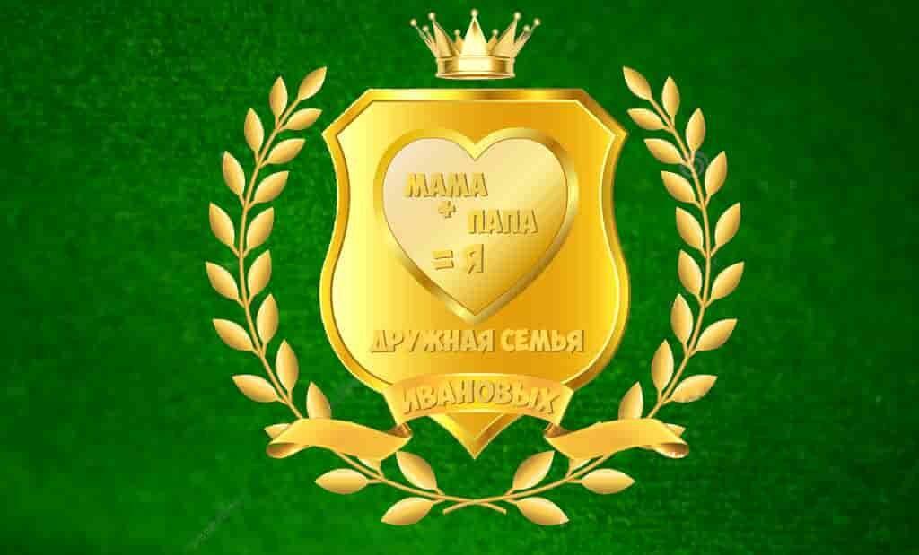 Герб для семьи Ивановых