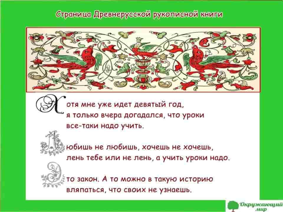 Страница Древнерусской рукописной книги