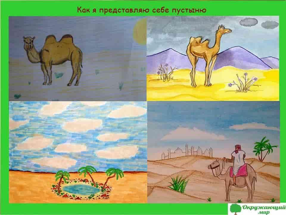 Детский рисунок Как я себе представляю пустыню