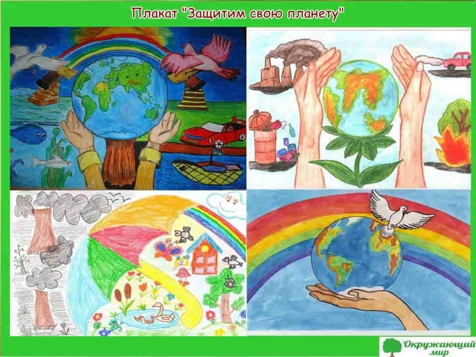 """Плакат """"Защитим свою планету"""""""