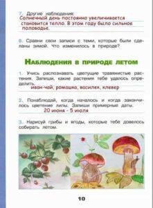 Готовый научный дневник 2 класс стр. 10