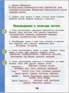 Готовый научный дневник 3 класс стр 10