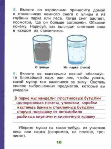 Инструкция по заполнению научного дневника для 1 класса. Опыты со снегом