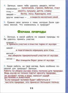 Готовый научный дневник 2 класс стр. 11