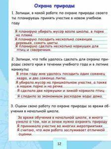 Готовый научный дневник 4 класс стр 12