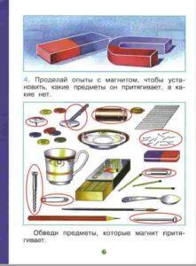 Инструкция по заполнению научного дневника для 1 класса. Опыты с магнитом