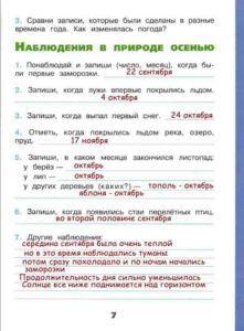 Готовый научный дневник 2 класс стр. 7