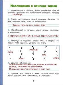 Готовый научный дневник 2 класс стр. 8