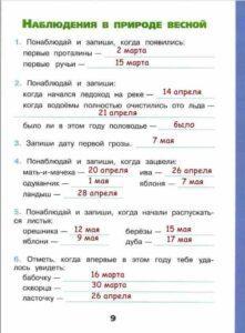 Готовый научный дневник 2 класс стр. 9