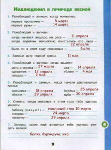 Готовый научный дневник 3 класс стр 9