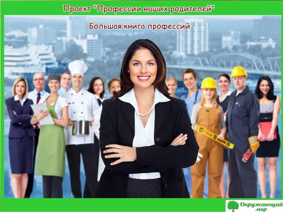 Проект Большая книга профессий