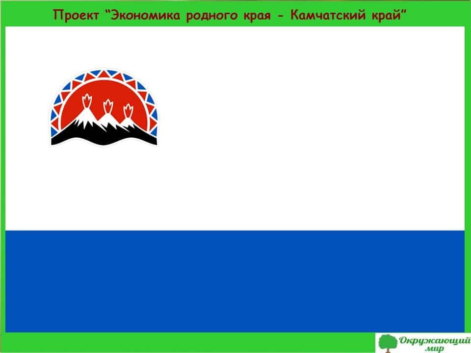 Проект экономика родного края Камчатский край