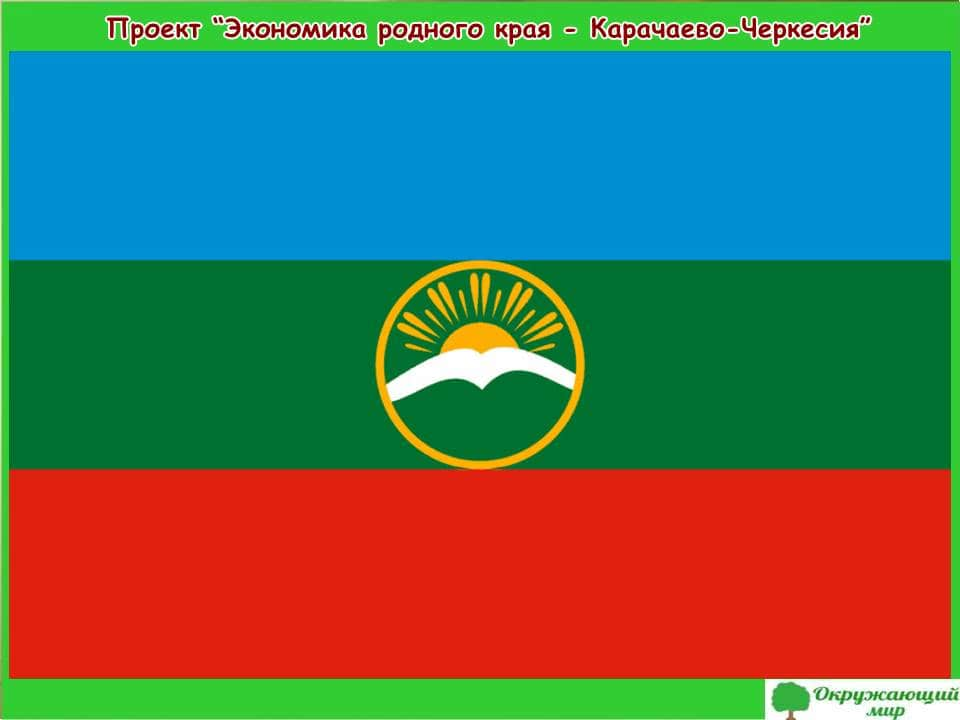 Проект Экономика родного края Карачаево-Черкесия