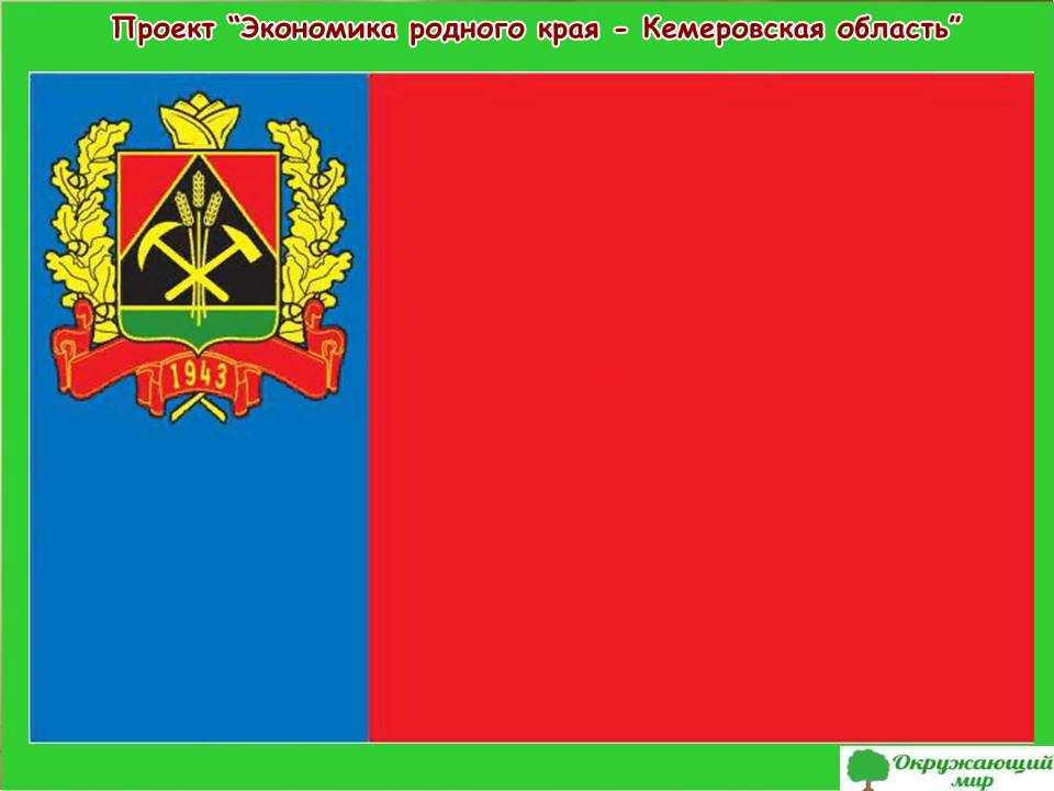 Проект экономика родного края Кемеровская область