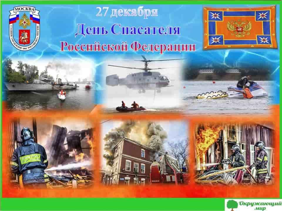 27 декабря день спасателя России