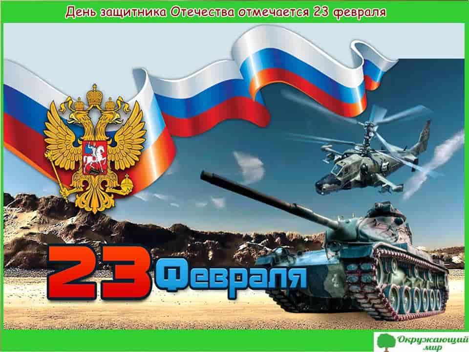 День защитника Отечества отмечается 23 февраля