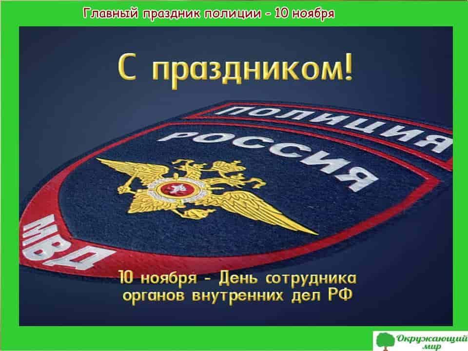 Главный праздник полиции 10 ноября