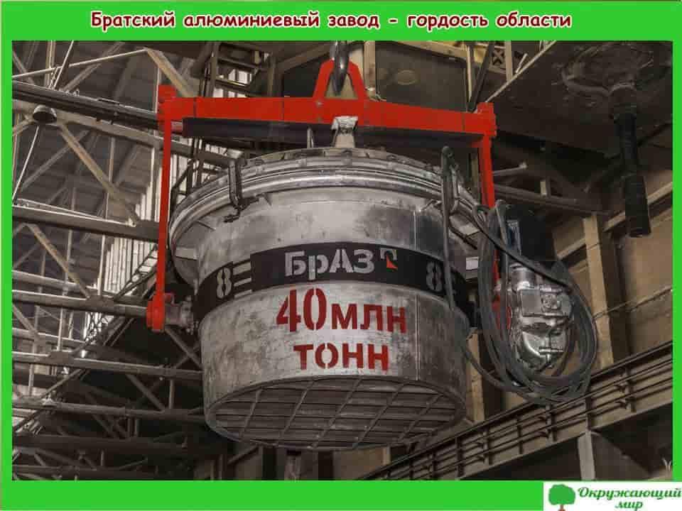Гордость Иркутской области - Братский алюминиевый завод