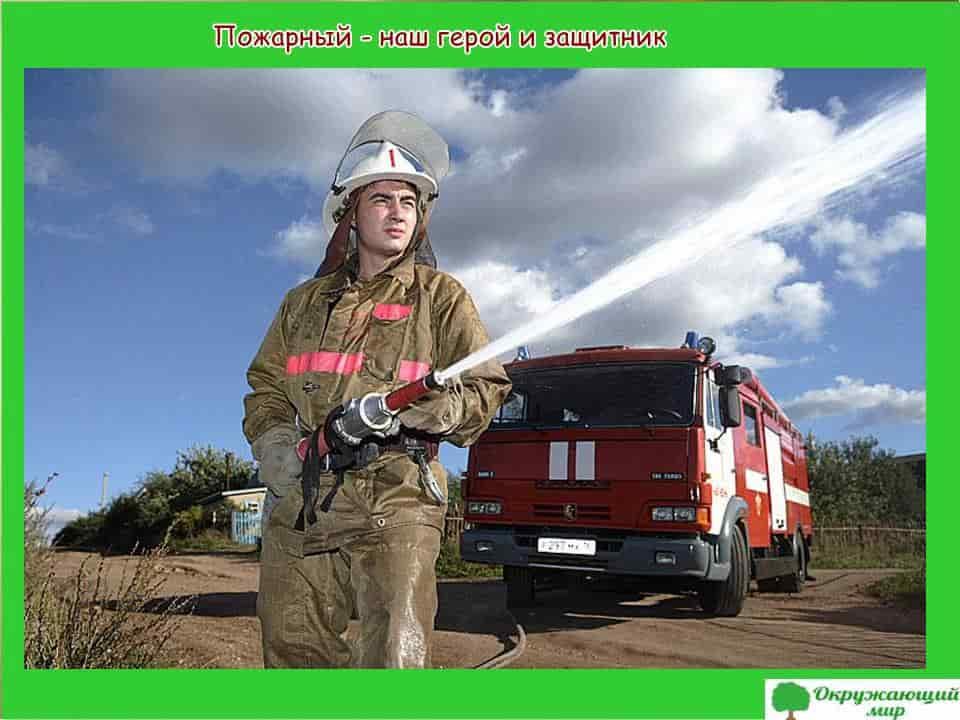10. Пожарный наш герой и защитник