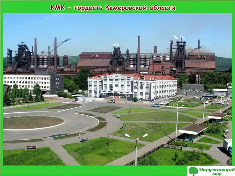 КМК-Гордость Кемеровской области
