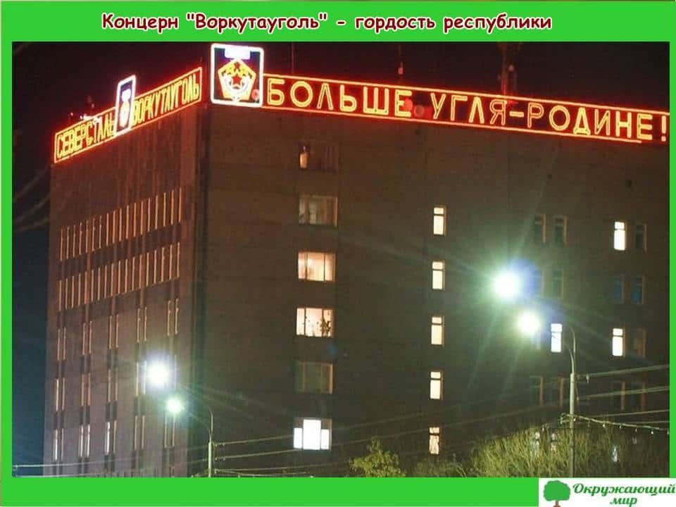 Концерн Воркутауголь-гордость республики