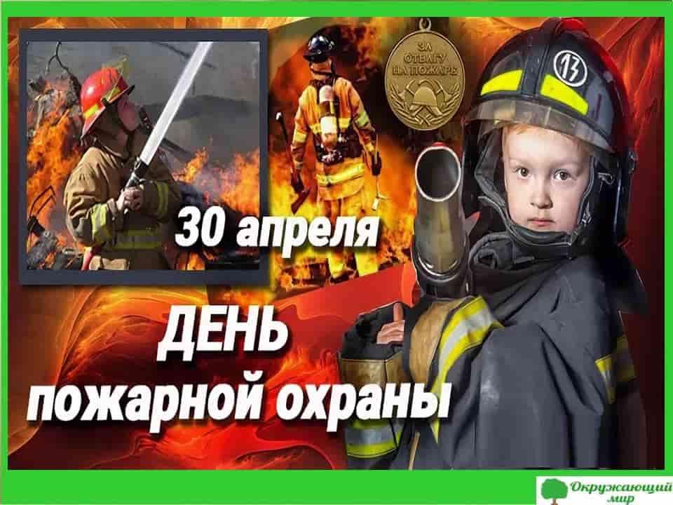 11. 30 апреля день пожарной охраны