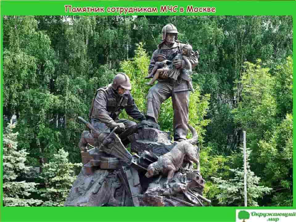 Памятник сотрудникам МЧС в Москве