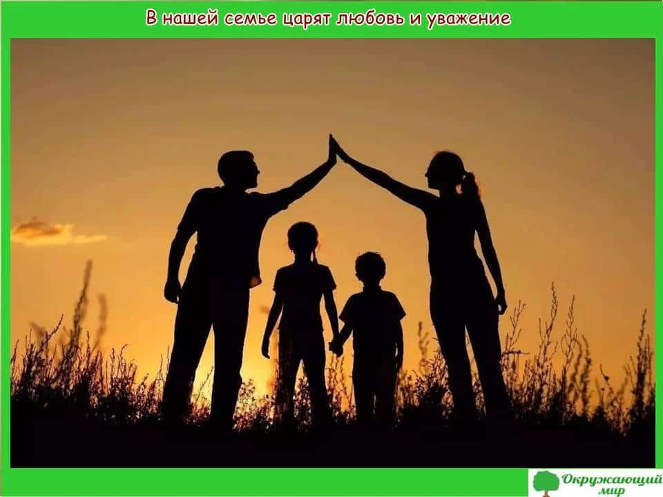 В нашей семья царят любовь и уважение