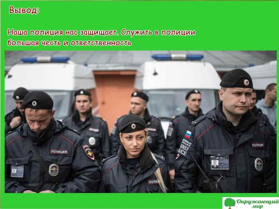 Вывод о работе полиции