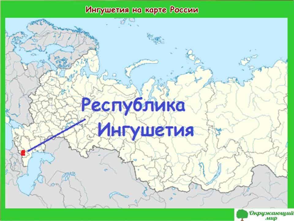 Республика Ингушетия на карте России
