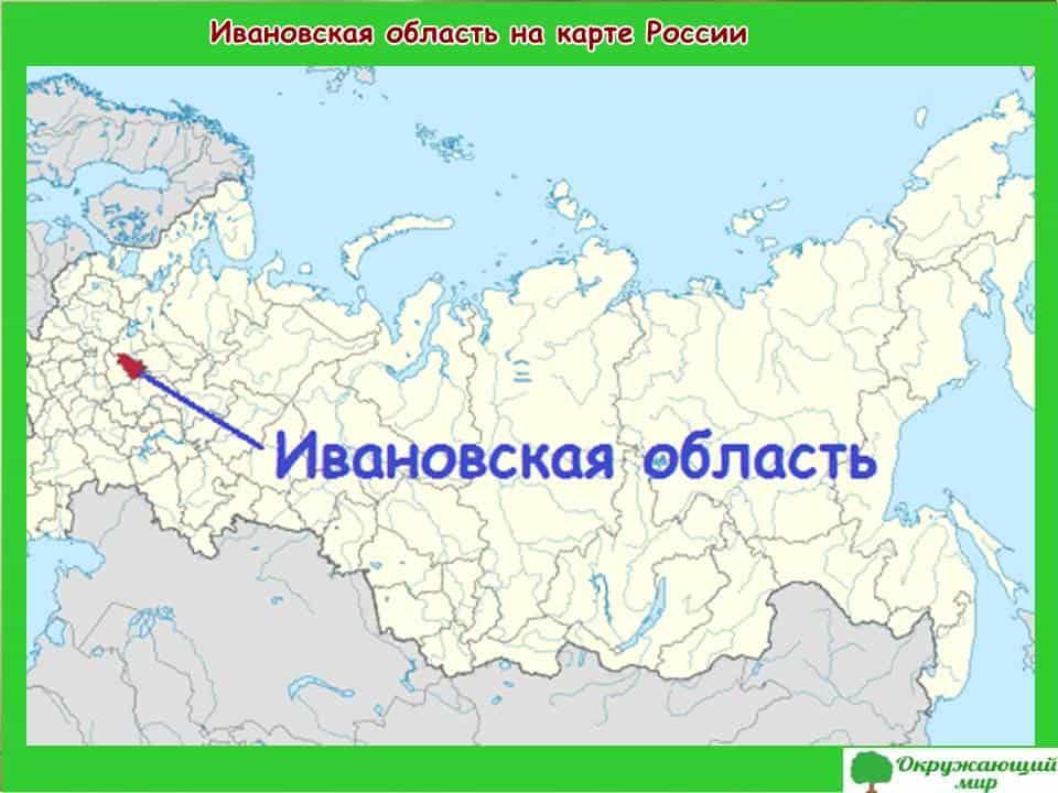 Ивановская область на карте России