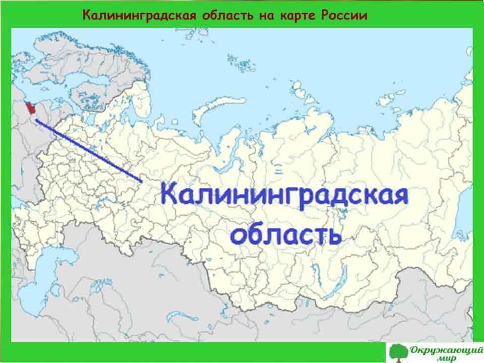 Калининградская область на карте России