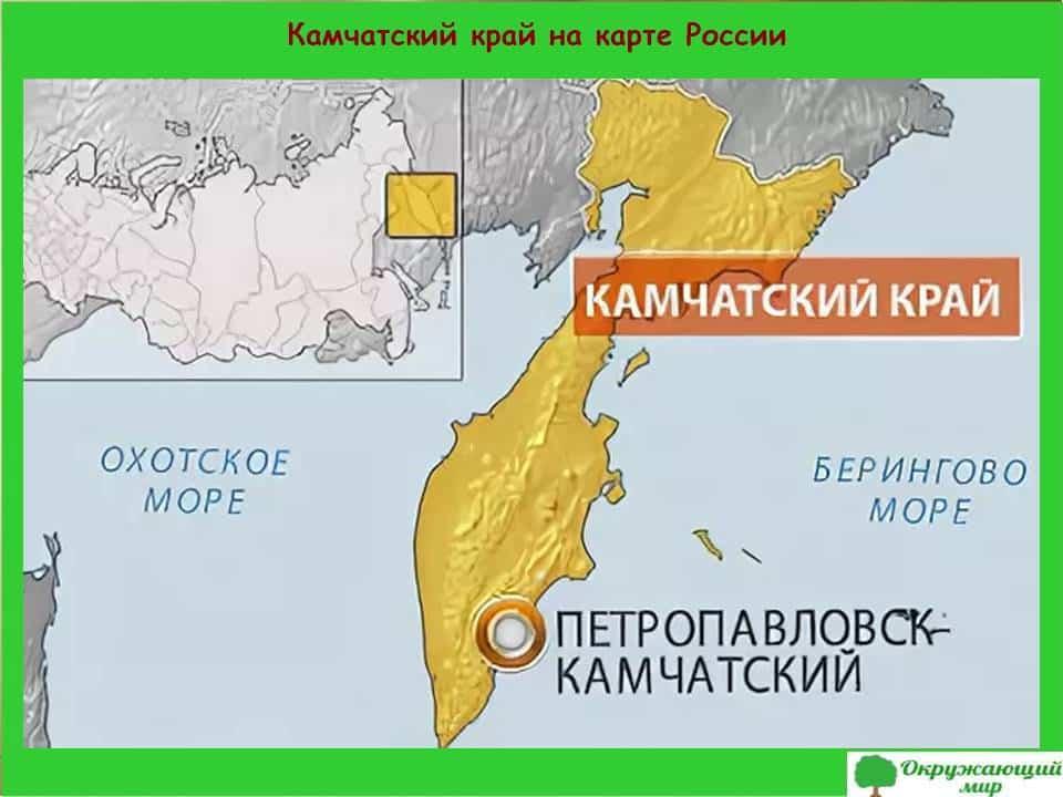 Камчатский край на карте России