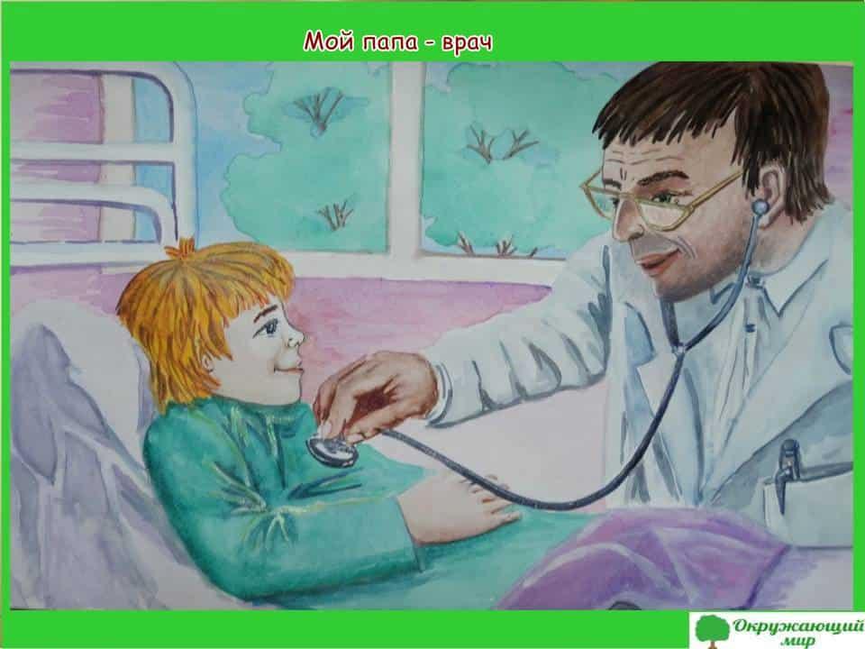 Мой папа врач