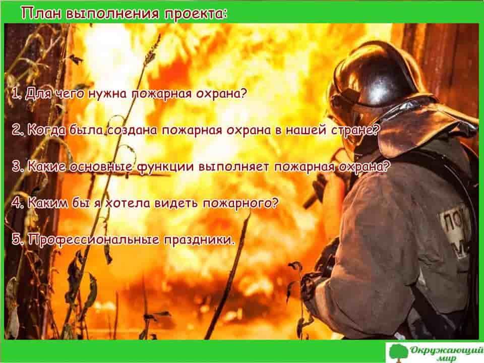 2. План выполнения проекта о пожарной охране