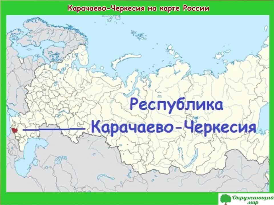 Республика Карачаево-Черкесия на карте России