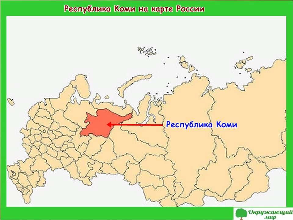 Республика Коми на карте России