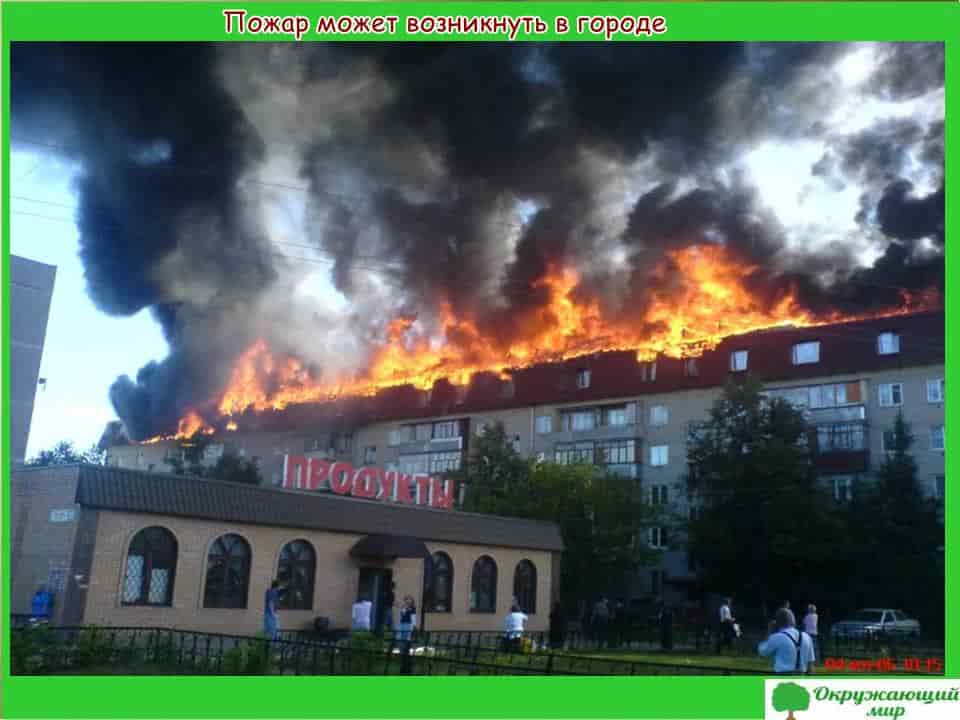 3. Пожар может возникнуть в городе