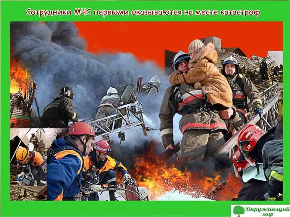 Сотрудники МЧС первыми оказываются на месте катастроф