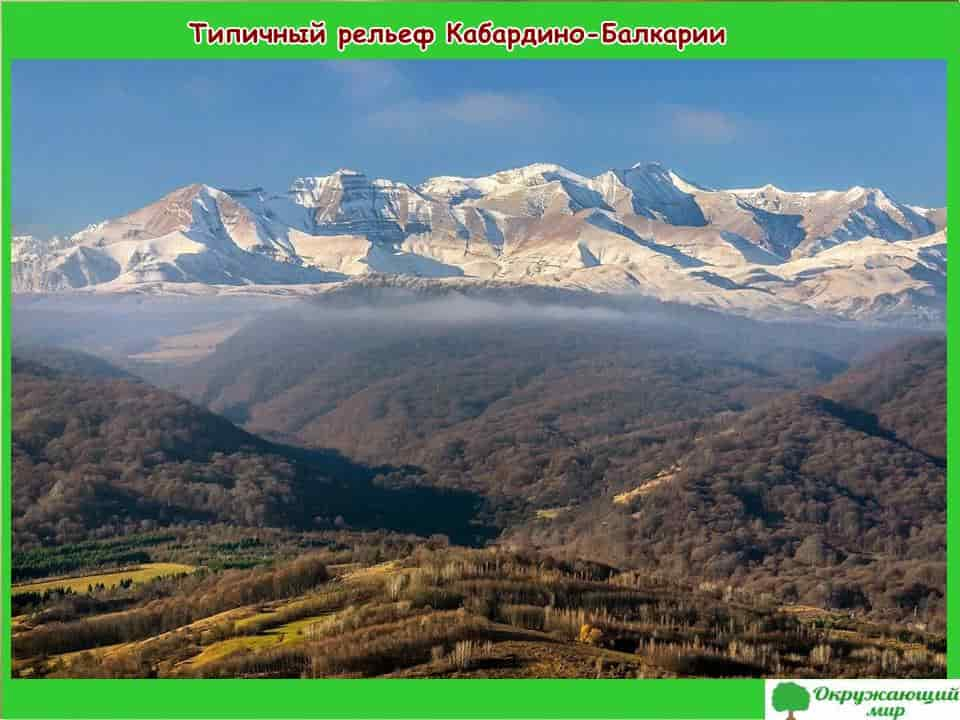 Типичный рельеф Кабардино-Балкарии