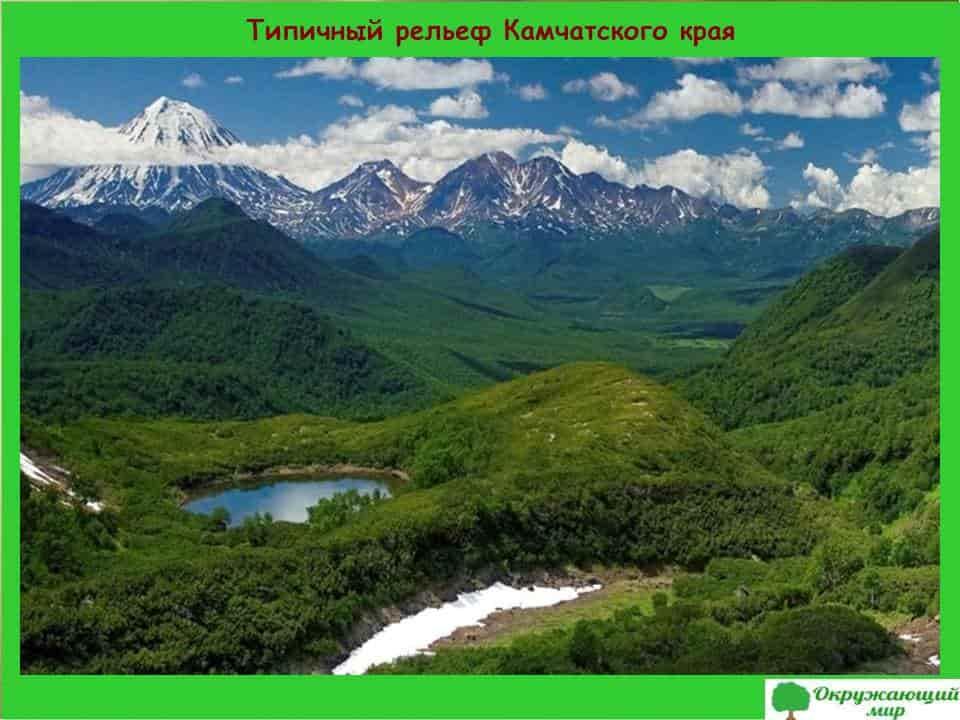 Типичный рельеф Камчатского края
